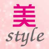 美style 編集部