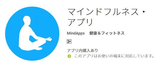 マインドフルネスアプリ