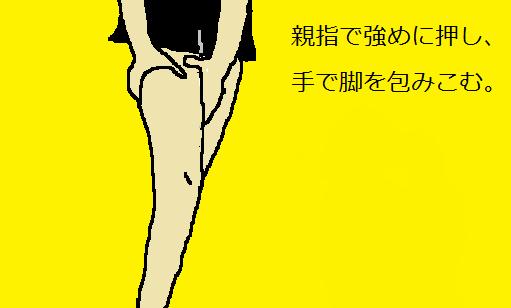 太ももの経絡マッサージ